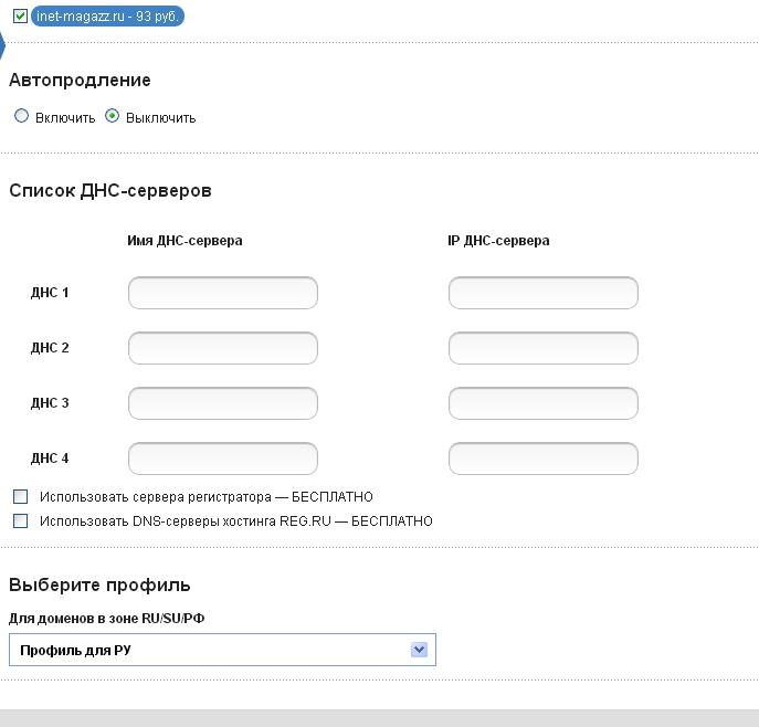 Регистрация домена у mnogodomenov.biz