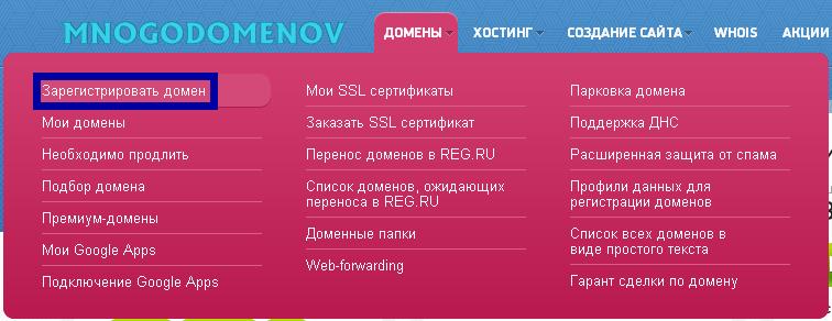 Регистрация доменов у mnogodomenov.biz