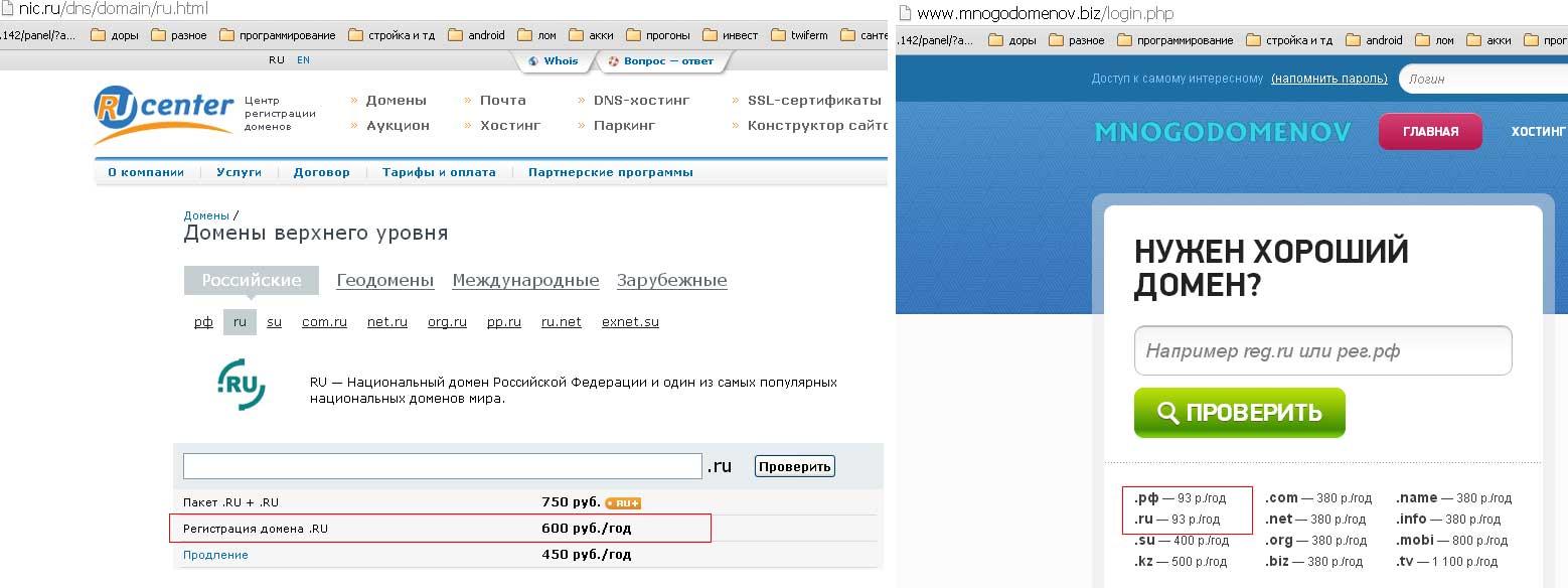 цены у основного регистратора доменов и у реселлера