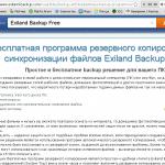 Сайт http://www.exiland-backup.com