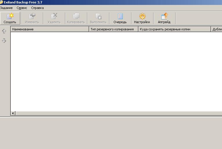 интерфейс Exiland Backup Free