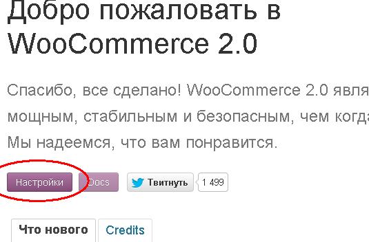 woocom6