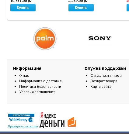 Установка логотипов WebMoney и Yandex. Денег на Opencart