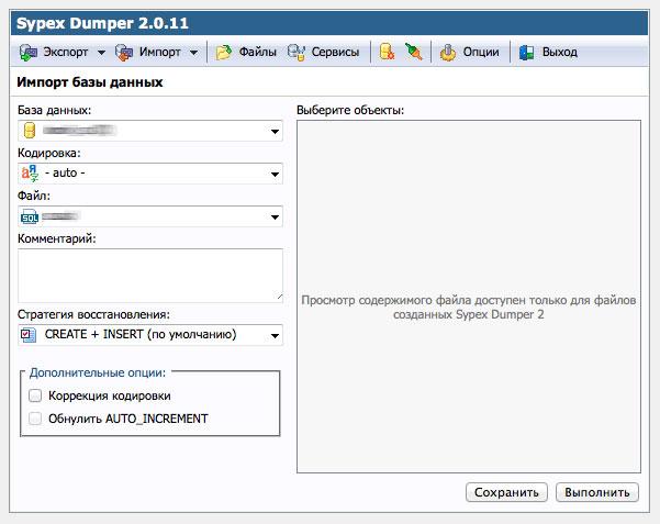импорт большой базы данных MySQL
