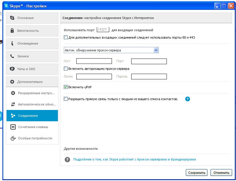 Настройка 443 порта на Skype