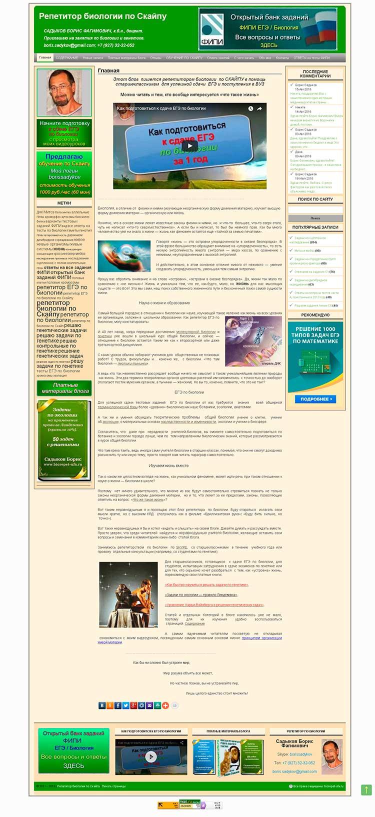Сайт репетитора по биологии www.biorepet-ufa.ru