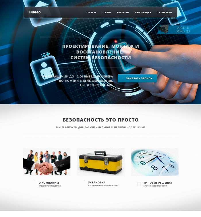 Лендинг www.indigo-tech.ru