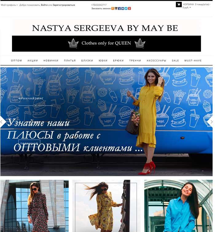 Интернет-магазин женской одежды maybe-story.com