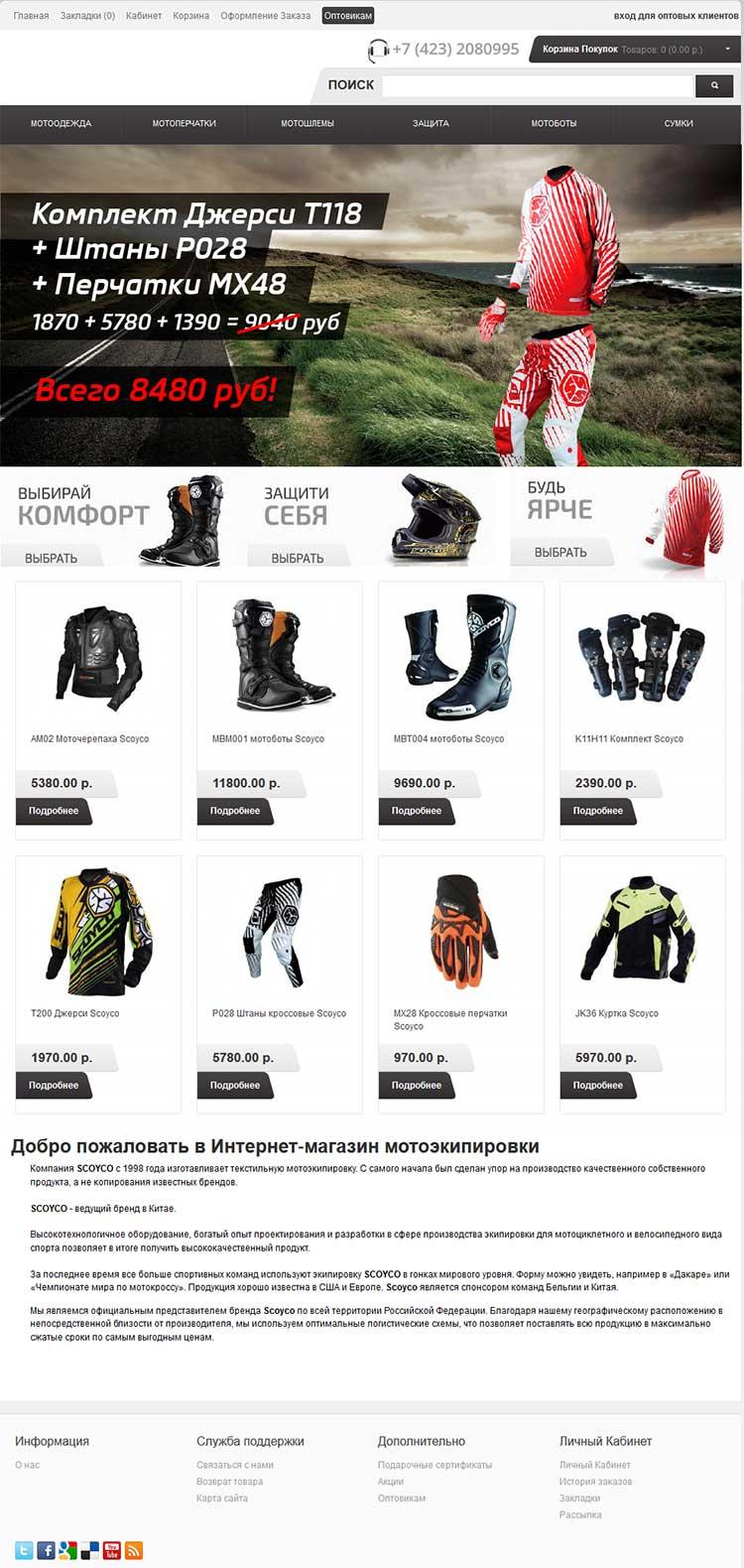 Интернет-магазин мото экипировки Motodress.ru