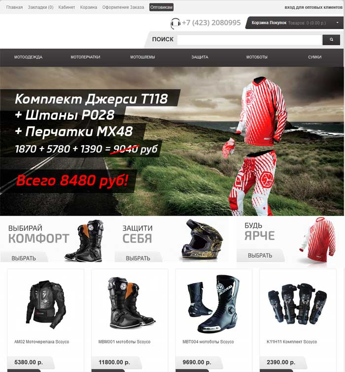 Интернет-магазин мото экипировки Motodress.ru