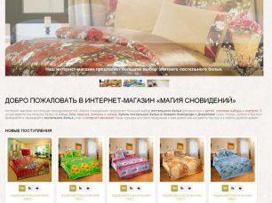Интернет-магазин постельного белья magia-snov.ru
