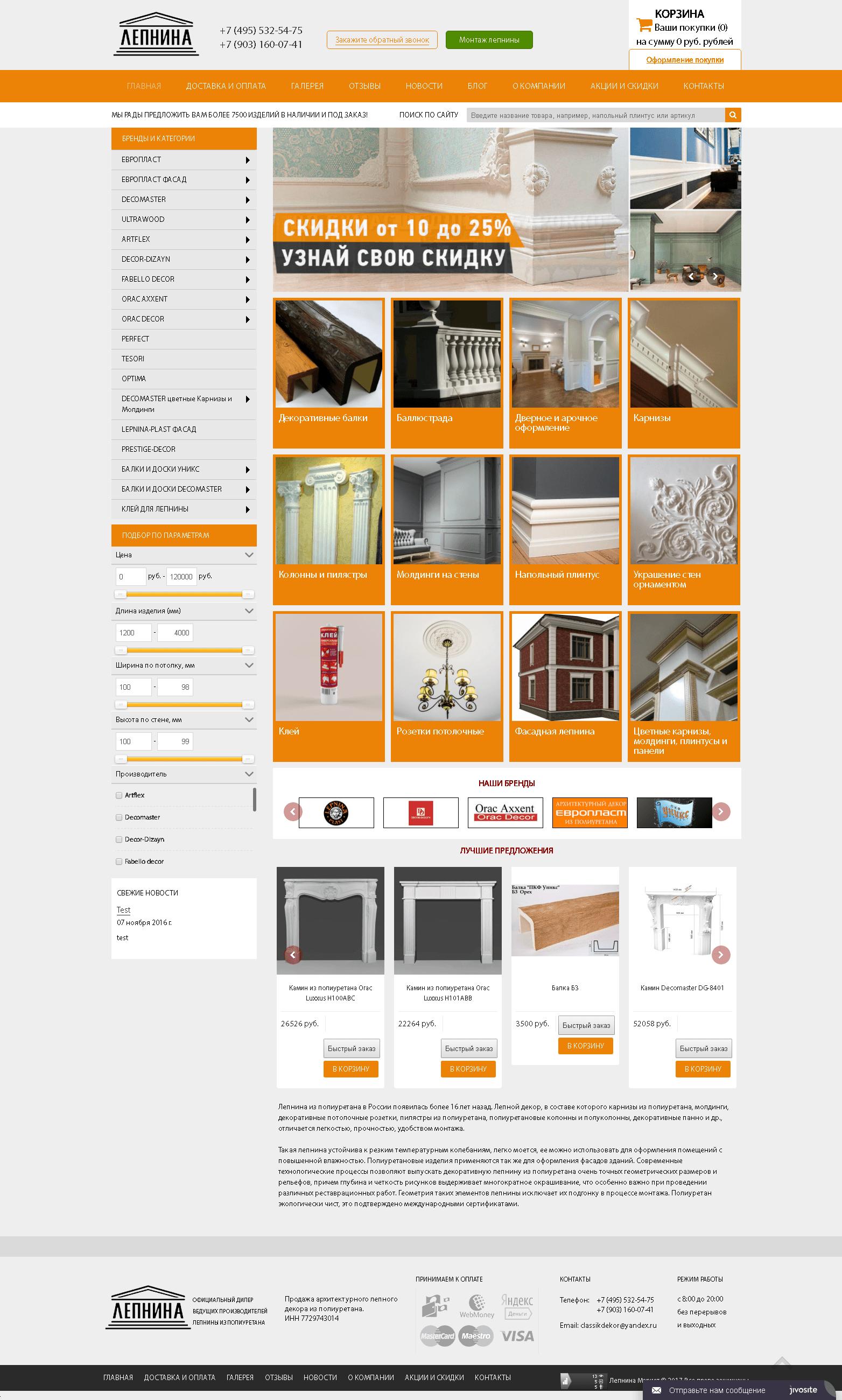 lepninamarket.ru