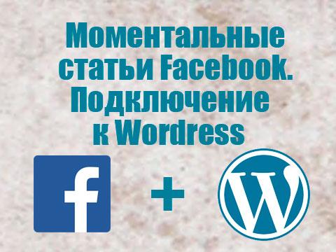 Подключение моментальных статей Facebook к Wordpress